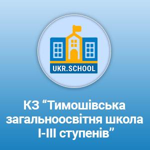 Prew Timoshivska