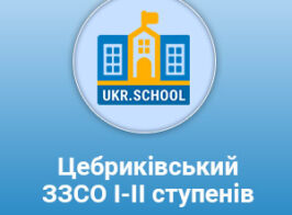 Prew Tsebrikiv