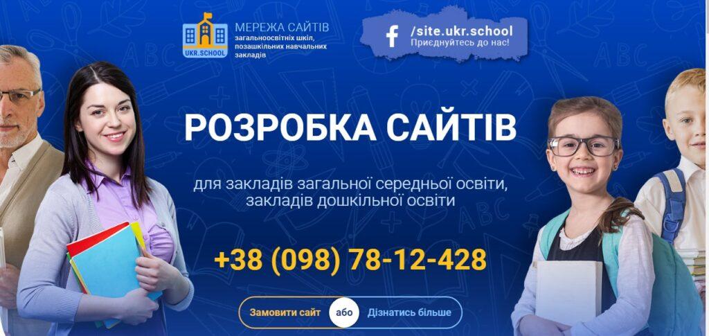 Ukrschool сайти згідно методології